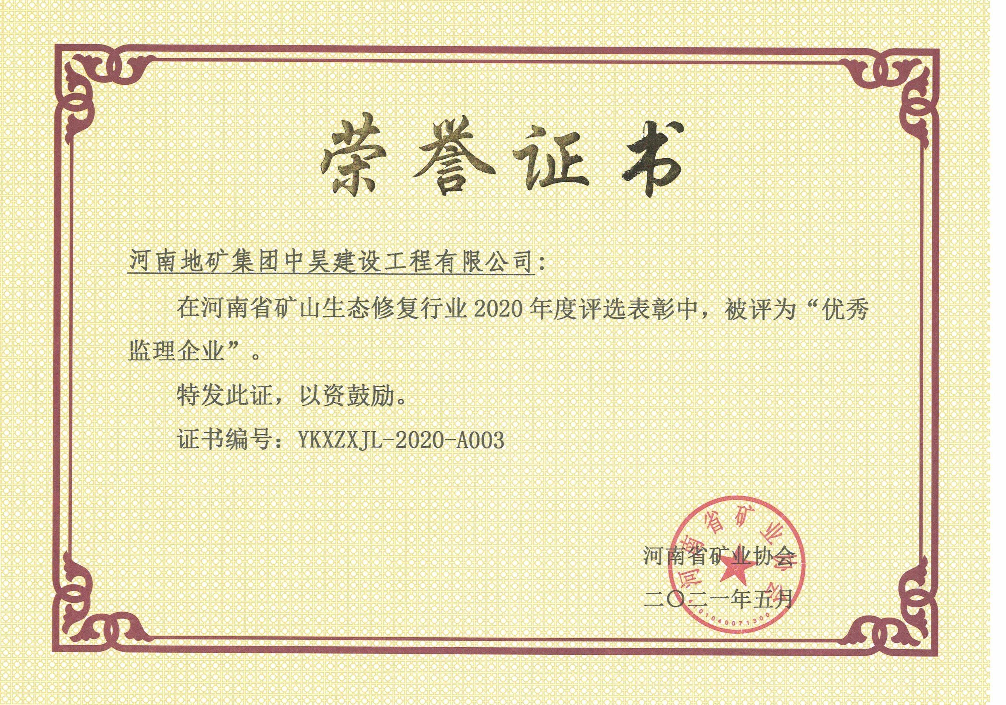 """河南省矿山生态修复行业2020年度评选表彰中""""优秀监理企业"""""""