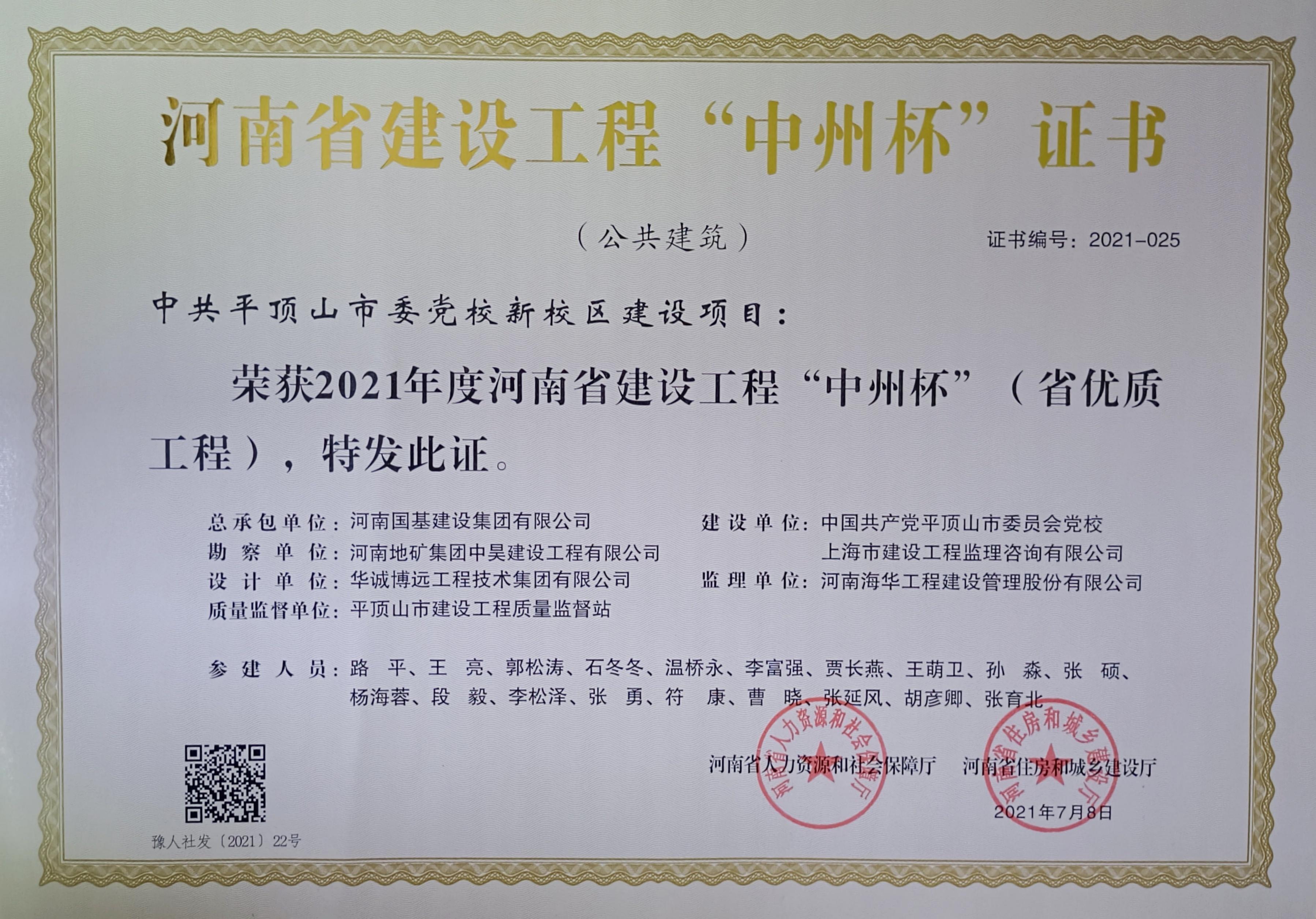 """河南省建设工程""""中州杯""""证书"""